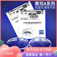 蔡司镜片A系列莲花膜1.60/1.67近视变色超薄1.74非球面防蓝光镜片