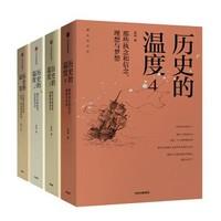 《历史的温度》(套装共4册)