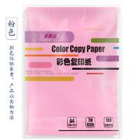 曼蒂克 彩色A4纸 粉红打印纸 70g 100张
