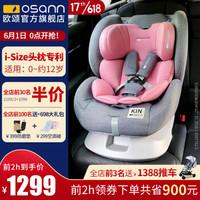 Osann欧颂kin德国儿童安全座椅汽车用0-12岁婴儿车载宝宝座椅可躺 玫瑰粉
