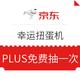 京东PLUS会员、移动专享:京东 幸运扭蛋机 PLUS会员免费抽一次