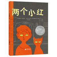 童立方·凯迪克银奖绘本:两个小红