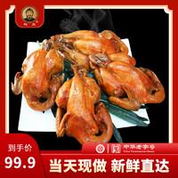 刘美烧鸡系列之风味小烧鸡纸包鸡熟食熏鸡四只装500g只顺丰包邮