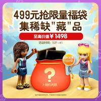 乐高(LEGO)神秘福袋 限时发售!不接受退换! 公主款