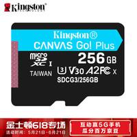 金士顿(Kingston)256GB U3 V30 A2 4K 极速版 switch内存卡 TF(Micro SD)存储卡 读速 170MB/s 写速90MB/s