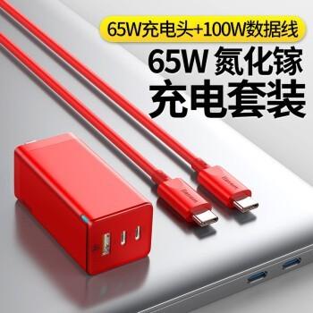 Baseus 倍思 GaN氮化镓充电器 65W(2C1A)  100W Type-C数据线 红色套装
