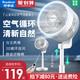 荣事达空气循环扇遥控定时台式电风扇落地扇家用静音立式涡轮风扇 119元