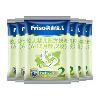 美素佳儿(Friso)较大婴儿配方奶粉 2段试吃包 30克*6 *2件