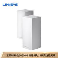 LINKSYS 领势 Velop MX10600 Mesh分布式WIFI6 路由器