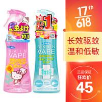 VAPE(未来)日本进口驱蚊水驱蚊液 防蚊虫叮咬喷雾 粉色蜜桃味200ml+蓝色柑橘味200ml