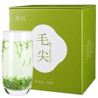 羽信 明前高山云雾绿茶 2020新茶  250g/罐 *3件