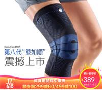 保而防(BAUERFEIND) 第八代护膝 膝如顺 *2件