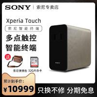 Sony/索尼 Xperia Touch 多点触控智能多媒体娱乐终端投影仪