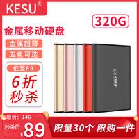 科硕320G移动硬盘1t电脑手机移动盘高速传输机械硬盘外接加密500g