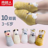 南极人婴儿袜子夏季儿童袜子薄款宝宝袜子男女童新生儿袜子透气吸汗短袜纯色棉袜