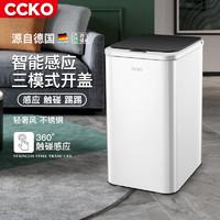 CCKO智能垃圾桶家用带盖卫生间厕所感应厨房客厅高档创意自动白色