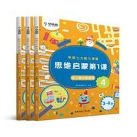 《学而思 学前七大能力课堂思维启蒙第一课 456小班 》共3册