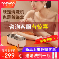 大宇超声波清洗机洗眼镜机家用全自动超声波清洗器小型首饰便携