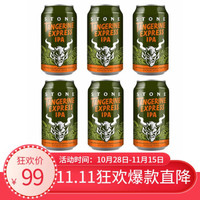 Stone/巨石系列 美国进口精酿 巨石酒厂高分精酿啤酒 巨石香橙特快IPA355ml*6听