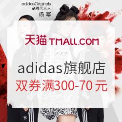 天猫 adidas官方旗舰店 618促销第一波