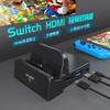 aolion官方旗舰店任天堂switch主机便携diy底座ns电视底座HDMI视频转换器迷你散热充电底座