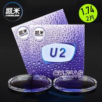 凯米 U2膜层 1.74折射率 近视眼镜片*2片装