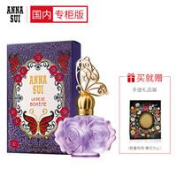 Anna sui 安娜苏 波西米亚女士淡香水 50ml