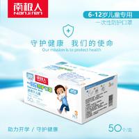 Nan ji ren 南极人 儿童一次性防护口罩 50片