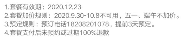 百亿补贴 九寨沟天源豪生酒店2晚(含早餐+温泉+成都接送机)暑期/端午不加价!