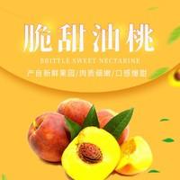 果唯岛  精选大果油桃  5斤/箱