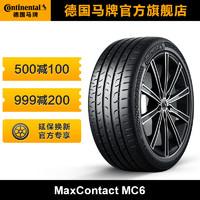 【特】德国马牌轮胎295/30R20 101Y XL FR MC6进口胎适配玛莎拉蒂
