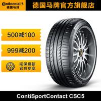 【特】德国马牌轮胎255/40R18 95Y FR CSC5 SSR宝马3系后轮