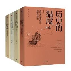 《历史的温度》(4册)