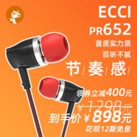 ECCI/逸曦pr652僵尸百听不腻单晶铜HiFi耳机入耳式马克兔隔音顺丰