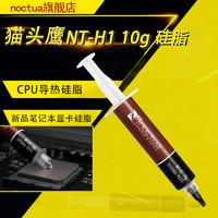 猫头鹰NT-H1 10g装 导热硅脂 笔记本显卡CPU导热硅脂