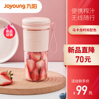 九阳(Joyoung)榨汁机 随身果汁机 便携榨汁 奶昔 高颜值外观 无线随行杯榨汁杯 L3-LJ2521(马卡龙粉)