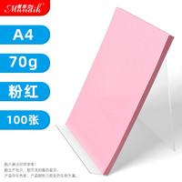 Mandik 曼蒂克 A4复印纸 70g 100张 粉色