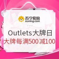 苏宁易购 Outlets大牌日 多品类
