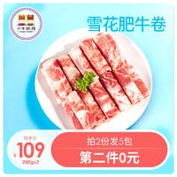 小牛凯西进口鲜嫩肥牛卷火锅食材配菜烧烤新鲜雪花牛肉卷200g*2包