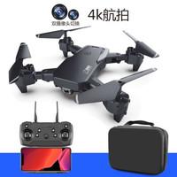 4K高清航拍无人机飞行器双摄像头智能遥控飞机 自动跟随手势感应一键返航自动美颜MV制作