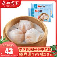 广州酒家 虾饺2袋装 速冻食品水晶虾仁饺子广式早茶点心160g*2袋