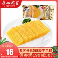广州酒家黄金糕广式糕点广东传统年糕300g蒸煎点心早餐甜点小吃