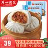 广州酒家 手制叉烧包337.5g*2方便速冻食品 早餐面包广式早茶点心