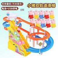 小猪佩奇爬楼梯滑梯电动玩具