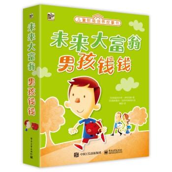 《小猛犸童书 未来大富翁 男孩钱钱》(全5册)