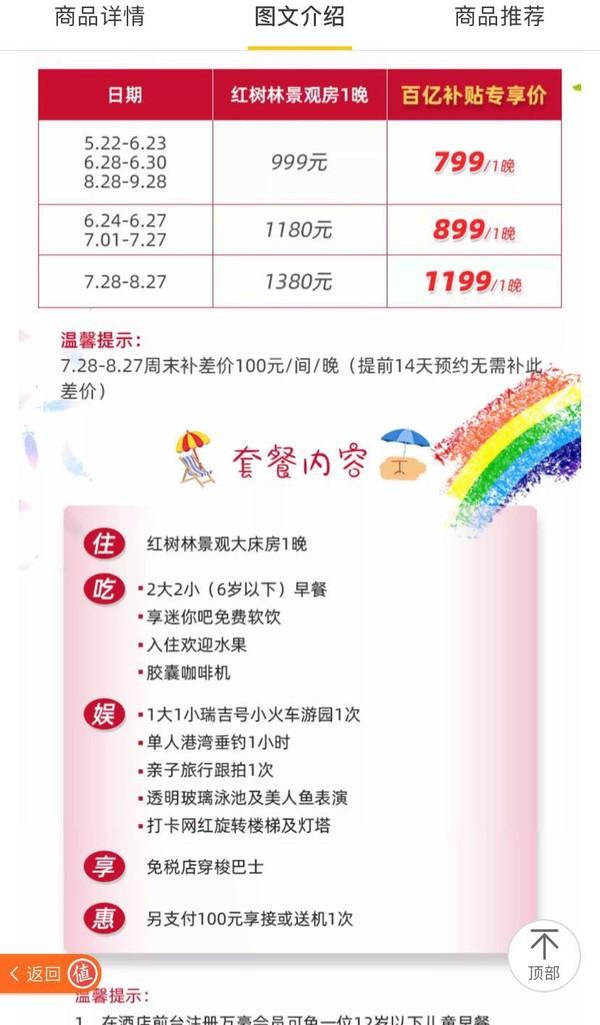 百亿补贴 三亚亚龙湾瑞吉酒店1晚亲子套餐(含早餐+免费minibar+旅拍+小火车游园等亲子项目)