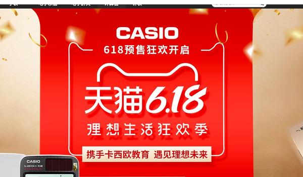 天猫商城 计算器-casio旗舰店专场 促销活动