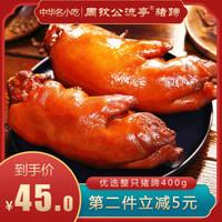 周钦公(zhouqingong) 周钦公流亭猪蹄熟食酱猪蹄猪手400g青岛特产 卤味 2只猪蹄400g*2