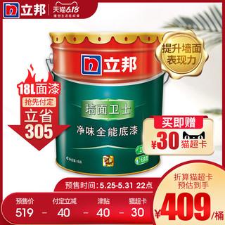 立邦 净味全能底漆墙面卫士乳胶漆内墙墙面漆油漆涂料15L