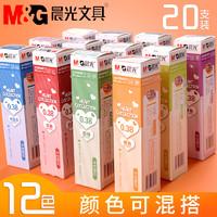 M&G 晨光 彩色中性笔芯 20支/盒